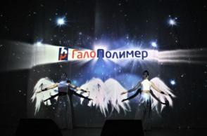 День химика ГалоПолимер Пермь