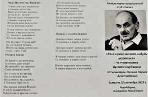 """Литературно-музыкальный клуб """"Свеча"""""""