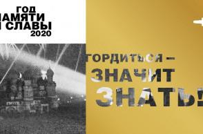 Год памяти и славы 2020   http://год2020.рф