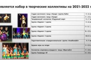 Объявляет набор в творческие коллективы на 2021-2022 год